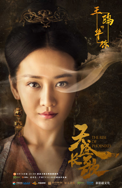 Character poster The Rise of Phoenixes Wang Ou