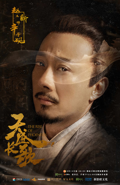 Character poster The Rise of Phoenixes Zhao Lixin