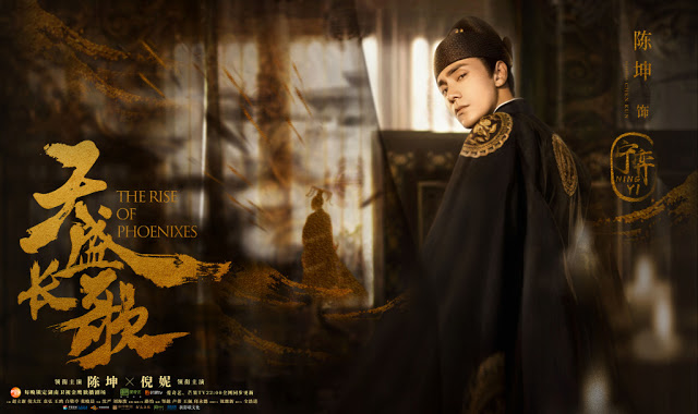 The Rise of Phoenixes Chen Kun