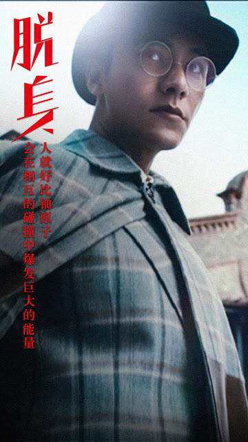 Chen Kun twin brothers The Double Tuo Shen