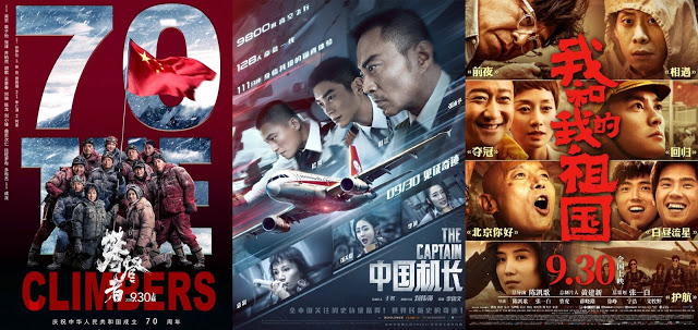China national day movies