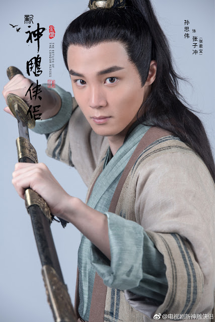 Return of the Condor Heroes Cdrama Supporting Cast