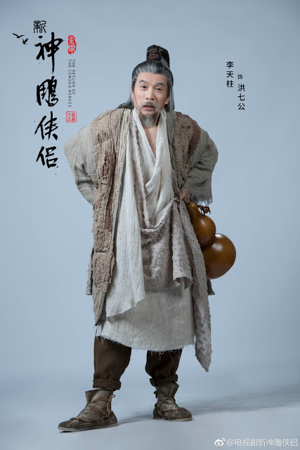 Mark Lee Tien-chu as Hong Qi Gong