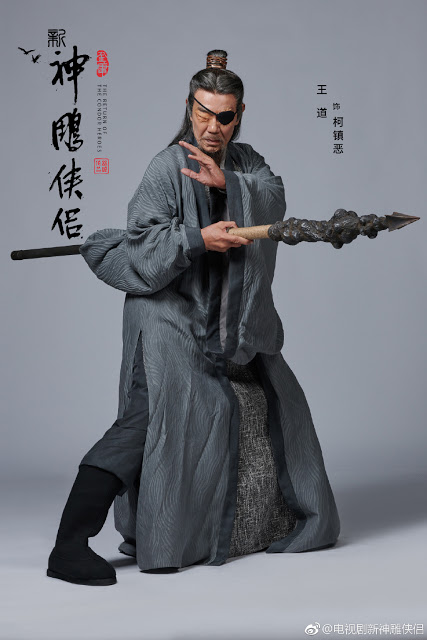 Wang Dao as Ke Zhen E ROCH Remake