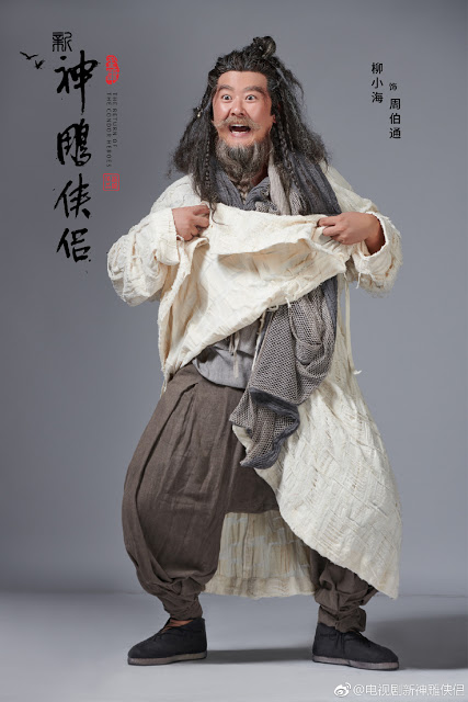 Liu Xiaohai as Zhou Botong
