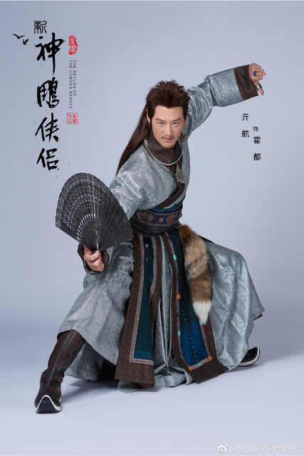Yuan Hang as Huo Du ROCH remake
