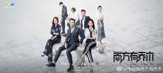 Only Side By Side With You Chinese TV series March 25 premiere