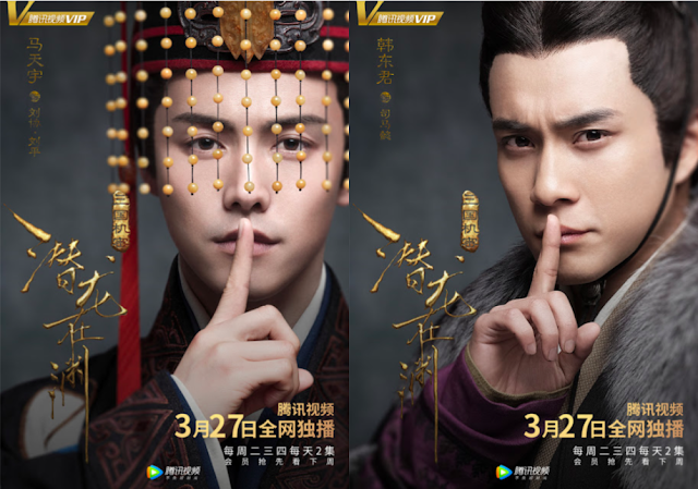 Secret of the Three Kingdoms Chinese drama 2018
