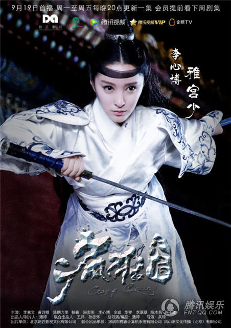 Li Xin Bo in 2016 Chinese TV series Crazy Queen