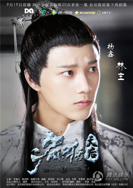 Yang Xin in 2016 c-drama Crazy Queen