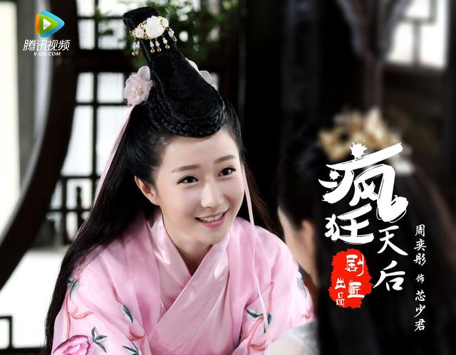 2016 Chinese TV series Crazy Queen