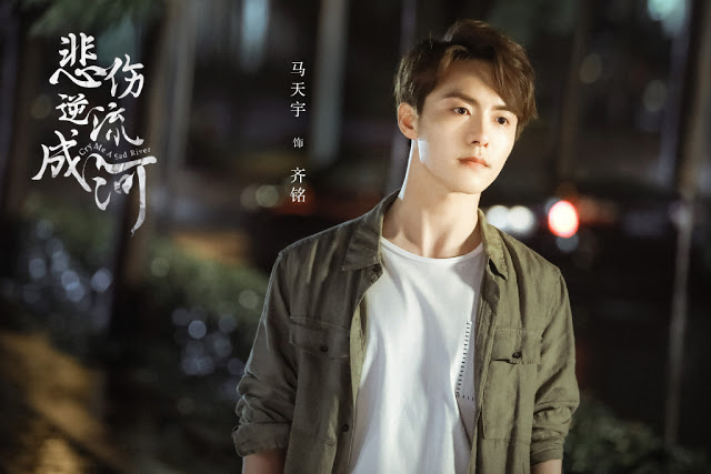 Cry Me A Sad River Chinese drama Ma Tianyu