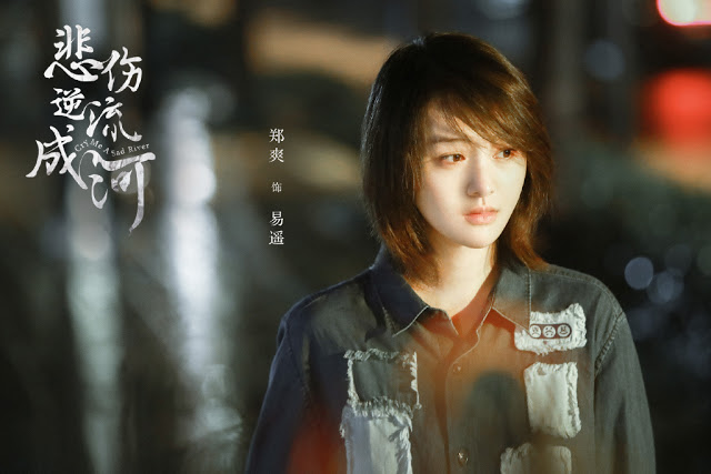 Cry Me A Sad River Chinese drama Zheng Shuang