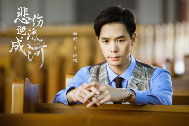 Cry Me A Sad River Chinese drama