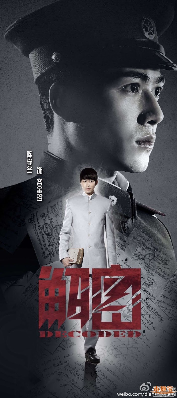 2016 Chinese TV series Decoded
