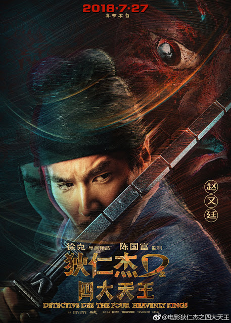 Detective Dee 3 Mark Chao Poster