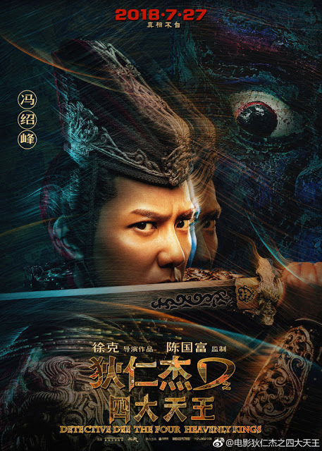 Detective Dee 3 Feng Shao Feng Poster