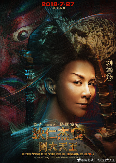 Detective Dee 3 Carina Lau Poster