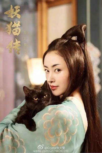 Zhang Tian Ai Cat Demon