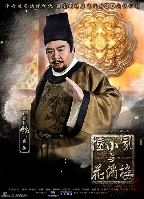 Zheng Ze Shi in Detectives and Doctors