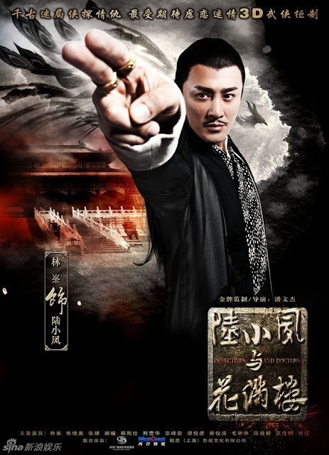 Raymond Lam in Detectives and Doctors