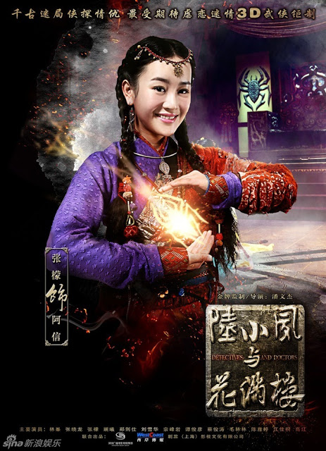 Zhang Meng in Detectives and Doctors