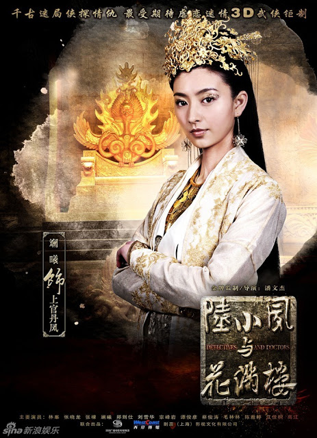 Lan Xi in Detectives and Doctors