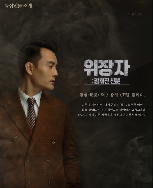 Korean promo stills of Disguiser, a Chinese spy thriller in 1940s - Wang Kai