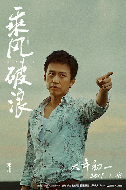 Deng Chao Duckweed Ride the Winds, Break the Waves.