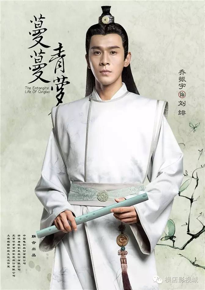 Entangled Life of Qingluo c-drama