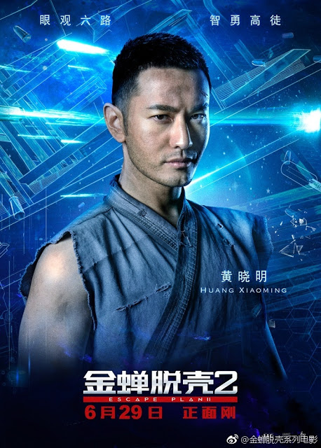 Escale Plan 2 Hades Poster Huang Xiaoming