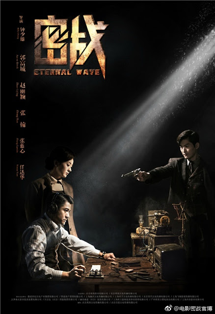 Eternal Wave 2017 Chinese movie