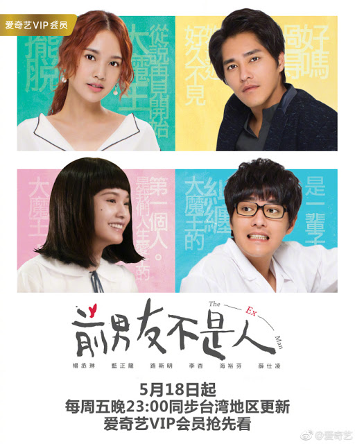 The Ex-Man taiwanese drama May 2018