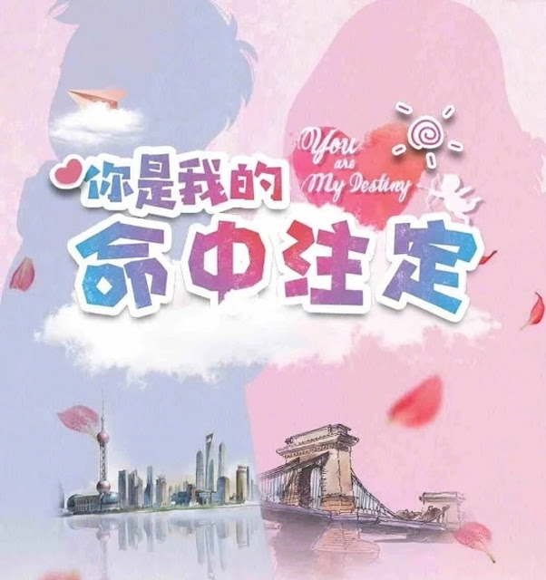 Fated To Love You Chinese remake You Are My Destiny
