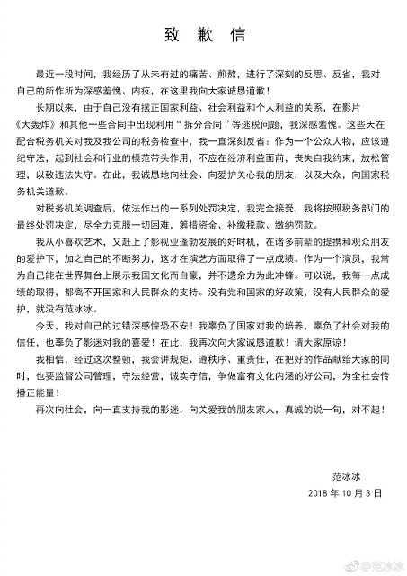 Fan Bingbing apology letter tax evasion