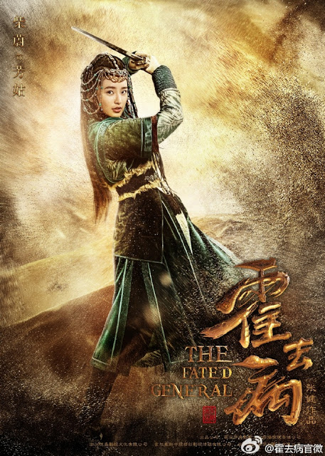 The Fated General Zi Lan