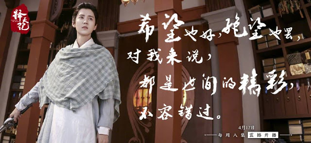 Fighter of the Destiny Luhan