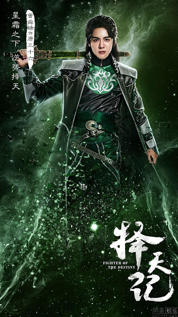 Zeng Shun Yao Fighter of the Destiny
