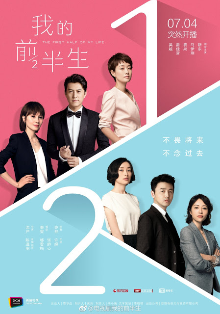 The First Half of My Life c-drama
