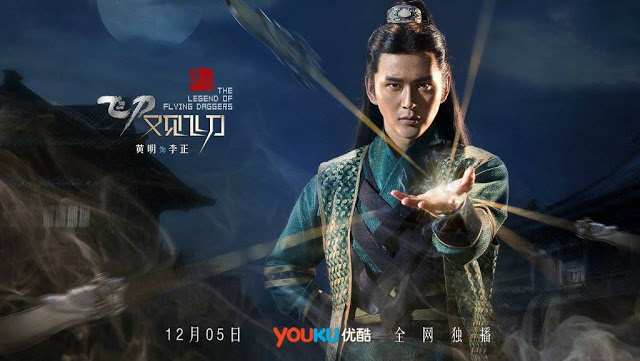 Huang Ming in Flying Daggers