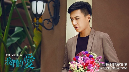 For My Love Chinese drama Jin Dong