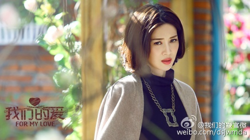 For My Love Chinese drama Tong Lei