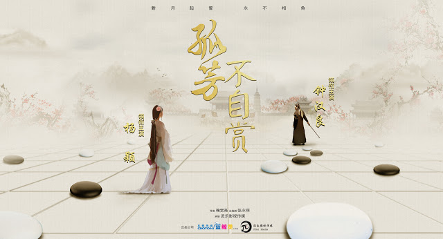2017 c-drama General and I starring Wallace Chung and Angelababy