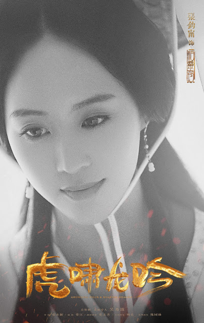 Janine Chang Character posters Advisors Alliance 2
