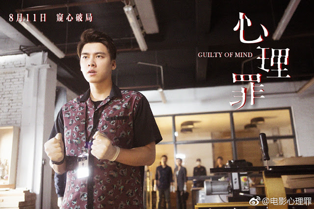 Guilty of Mind Li Yi Feng