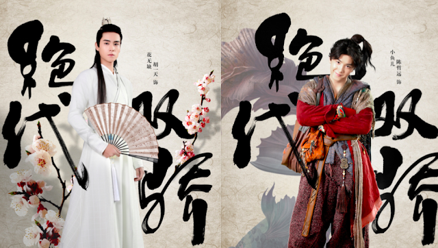Handsome Siblings cast Hu Yi Tian, Chen Zhe Yuan