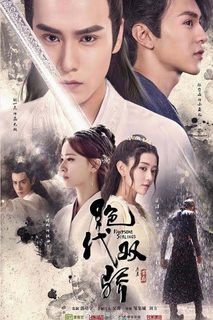 handsome siblings wuxia drama poster