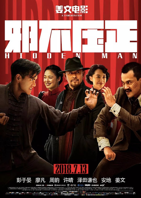 Hidden Man  Chinese Movie Summer 2018