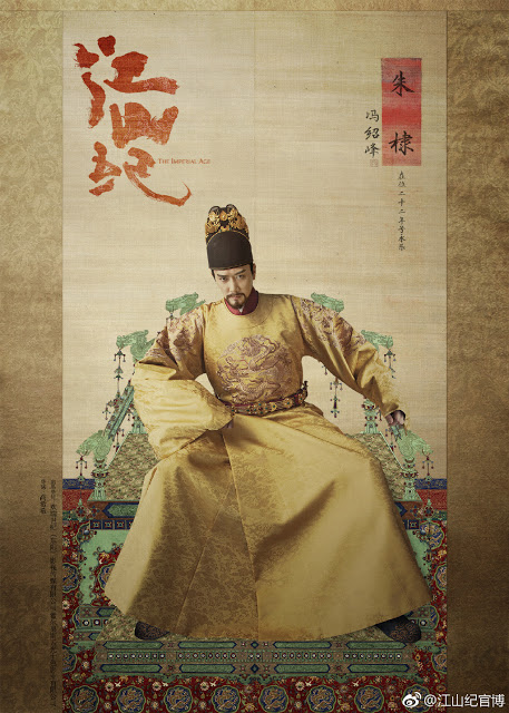 Feng Shaofeng Mickey He The Imperial Age