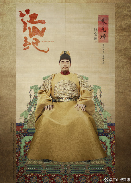 The Imperial Age Chen Baoguo
